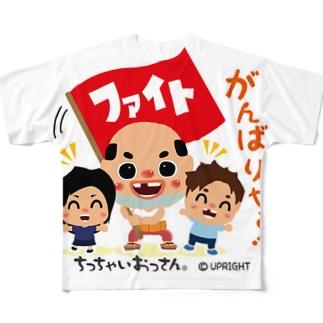 ちっちゃいおっさん(応援) フルグラフィックTシャツ