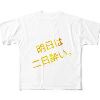 宅飲み用 Full graphic T-shirts