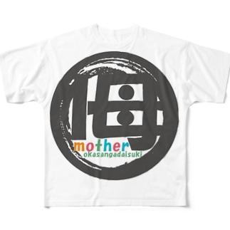 mother daisuki Full graphic T-shirts