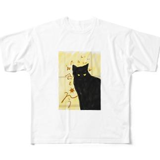 今日も会えたらいいにゃ Full graphic T-shirts