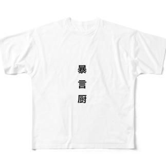 暴言 Full graphic T-shirts