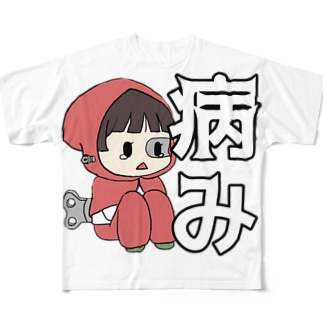 病み期 フルグラフィックTシャツ