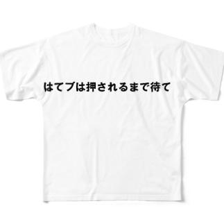 はてブ Full graphic T-shirts