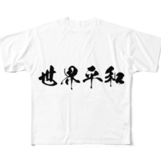 大志を抱くセリフ① Full graphic T-shirts
