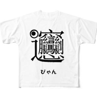 びゃん フルグラフィックTシャツ