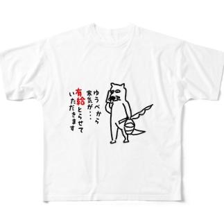ゆうべから寒気が・・・有給とらせていただきます Full graphic T-shirts