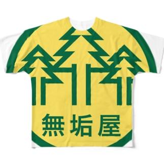 パ紋No.3168 無垢屋 Full graphic T-shirts