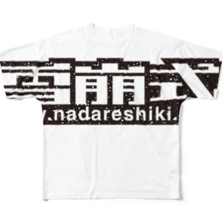 雪崩式ロゴ フルグラフィックTシャツ