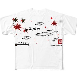 ワカサギ!石狩川。生命たちへ感謝を捧げます。  Full graphic T-shirts
