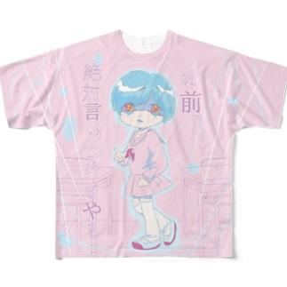 言いつけさん Full graphic T-shirts