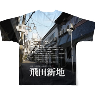 飛田新地 Full graphic T-shirts