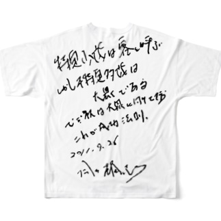2nd賢者舎 黒書き Full graphic T-shirts
