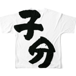 子分! Full graphic T-shirts