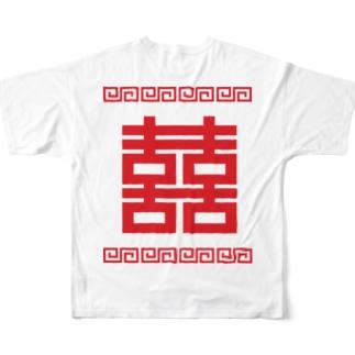 双喜紋(喜喜)幸福のシンボル【赤】 Full graphic T-shirts