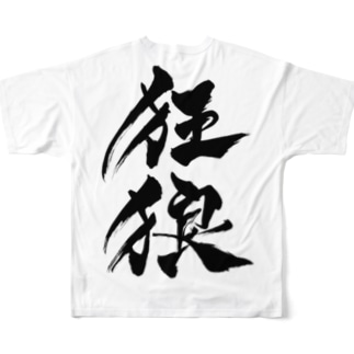 CRAZY GROUPの狂狼Tシャツ(文字大/背面狂狼) Full graphic T-shirts