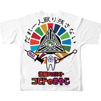 コビドのおやじ Full graphic T-shirts