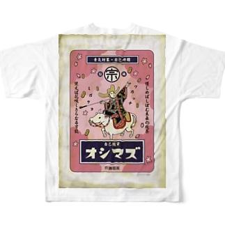 自己投資オシマズ Full graphic T-shirts