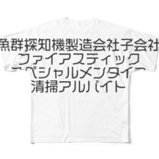 魚群探知機 Full graphic T-shirts