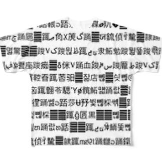 文字化け Full graphic T-shirts