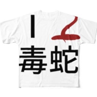 アイラブ毒蛇 Full graphic T-shirts