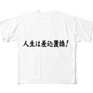 人生は差込置換! Full graphic T-shirts