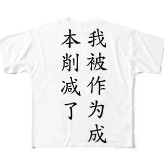 私はコストとして削減された Full graphic T-shirts