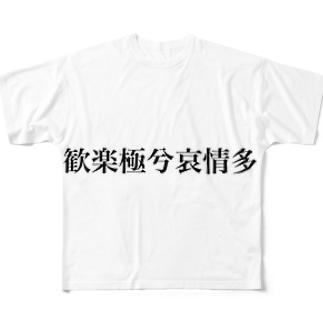 akahoのいとま ITOMA Full graphic T-shirts