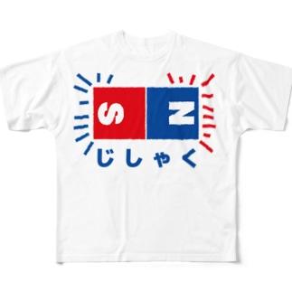 プラモ好きな磁石 Full graphic T-shirts