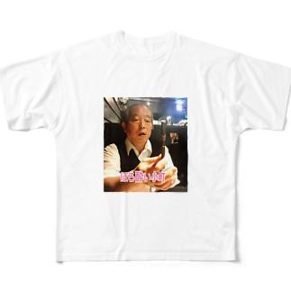 ほろ酔い Full graphic T-shirts