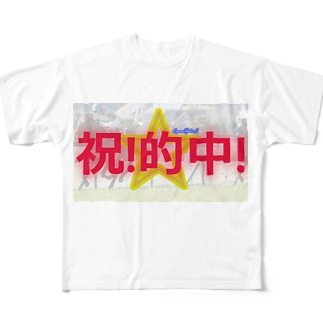 祝!的中!青山Nightsシリーズ Full graphic T-shirts
