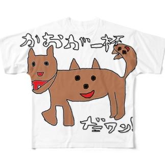 顔がいっぱいだワン!! Full graphic T-shirts