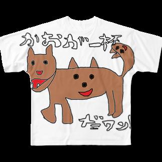 虚無ショップの顔がいっぱいだワン!! Full graphic T-shirts