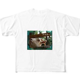 天を仰ぐヤギ状態 Full graphic T-shirts