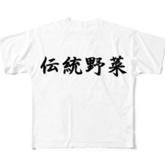 伝統野菜 Full graphic T-shirts