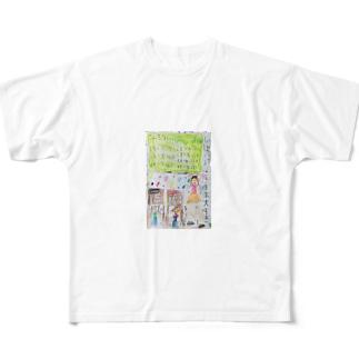 先生へ、。 Full graphic T-shirts