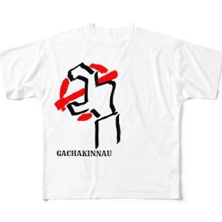ガチャ禁なう Full graphic T-shirts