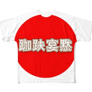 禅語:跏趺宴黙 Zen word: Kafuenmoku/ Japan Full graphic T-shirts