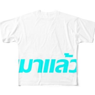 タイ語・すでに酔っています。part3 Full graphic T-shirts