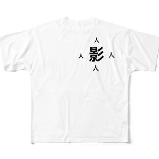 日之影町民専用T Full graphic T-shirts