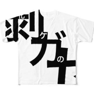 化けの皮を剥がせ Full graphic T-shirts