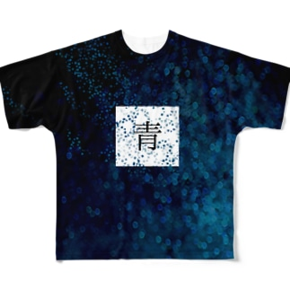 青。 Full graphic T-shirts