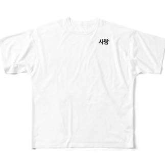 사랑(愛) Full graphic T-shirts