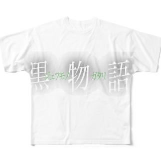 じぇふもの Full graphic T-shirts