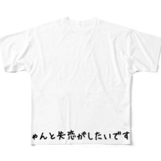 ちゃんと失恋がしたいです。 Full graphic T-shirts