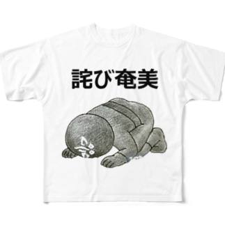 詫び奄美 Full graphic T-shirts