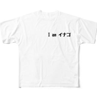 I am イナゴ Full graphic T-shirts