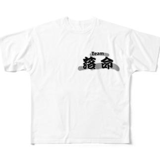 落命再び Full graphic T-shirts