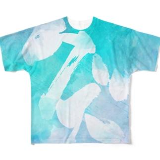 トロピカルクズのため Full graphic T-shirts
