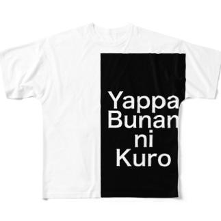 無難な黒 Full graphic T-shirts
