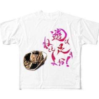 遊び足りねぇえよお! Full graphic T-shirts